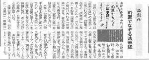 書評-1915-鉛筆でなぞる法華経20201127中外日報