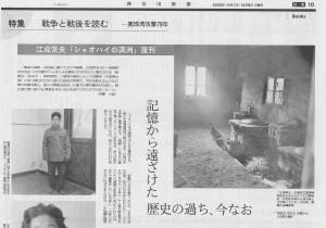 書評-1988-シャオハイの満州20201206神奈川新聞01