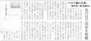 s書評-2009-コロナ禍の日常20210101富山県市町村新聞