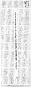 s書評-2021-20210216あさひかわ新聞