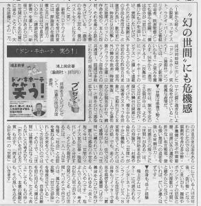 s書評-1954-ドン・キホーテ笑う!20210118定年時代02