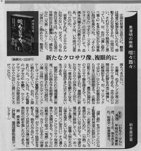 西日本新聞書評 黒澤明の映画 喧々囂々