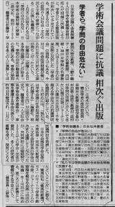 s書評-2021-学術会議20210121朝日新聞夕刊