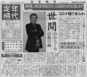 s書評-1954-ドン・キホーテ笑う!20210118定年時代01