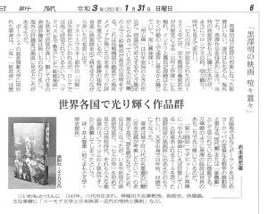 s書評-2003-黒澤明の映画20210131熊本日日新聞