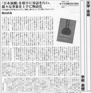 s書評-1892-日本演劇思想史講義20210213図書新聞2