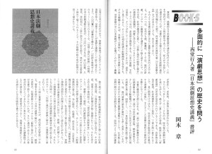 書評-日本演劇思想史講義-テアトロ2021年1月号