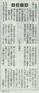 s書評-2015-私たちは学術会議20210312東京新聞夕刊