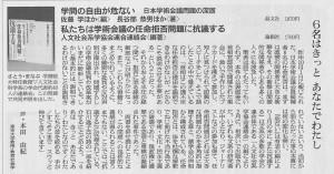 s書評-2015-私たちは学術会議20210313朝日新聞